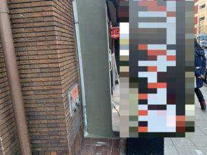 テナントビル 外壁一部改修 境界線 ダイタク