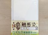 コロナ対策 接触感染対策シート大阪市 ダイタク
