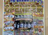 生駒市 外壁塗装 防水専門店 DAITAKU