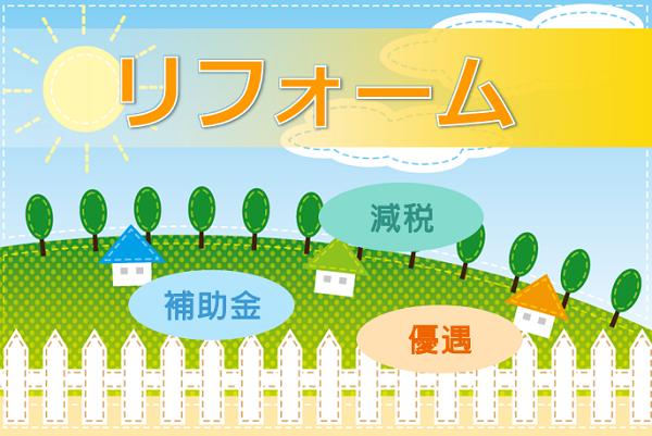 省エネ対策 リフォーム 助成制度 大阪