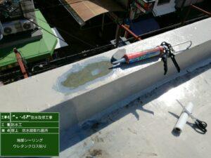 大阪市 ベランダ バルコニー 防水工事 ダイタク DAITAKU