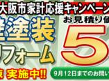 大阪市 外壁塗装 屋根塗装 キャンペーン DAITAKU