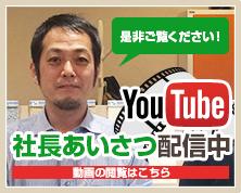 YOUTUBE 塗装専門店ダイタク代表あいさつ