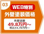 03 WEB特別 外壁塗装価格 外壁塗装 49.8万円~