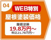 04 WEB特別 屋根塗装価格 屋根塗装 19.8万円~