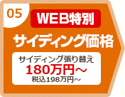 05 WEB特別 サイディング価格 サイディング張り替え 180万円~