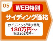 05 WEB特別 サイディング価格 サイディング張り替え 198万円(税込)~