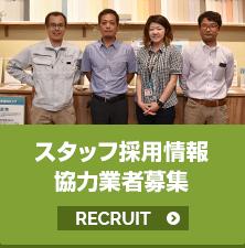 塗装営業 塗装管理 塗装工 協力業者募集 大阪の外壁塗装・防水専門店 ダイタクの採用情報