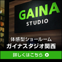 体感型ショールーム ガイナスタジオ関西