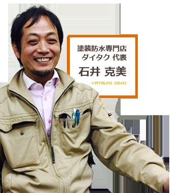 塗装防水専門店ダイタク大阪匠工業 代表石井 克美 KATSUMI ISHII