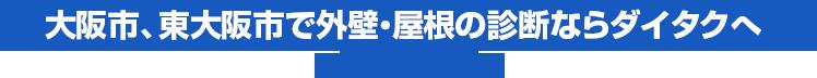 大阪市、東大阪市で外壁・屋根の診断ならダイタクへ