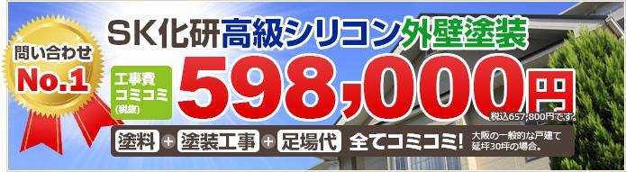 問い合わせ No.1 SK化研高級シリコン外壁塗装 工事費コミコミ(税抜) 598,000円 塗料 + 塗装工事 + 足場代 全てコミコミ! 大阪の一般的な戸建て延坪30坪の場合。