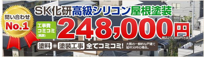 問い合わせ No.1 SK化研高級シリコン屋根塗装 工事費コミコミ(税抜) 248,000円 塗料 + 塗装工事 全てコミコミ! 大阪の一般的な戸建て延坪30坪の場合。