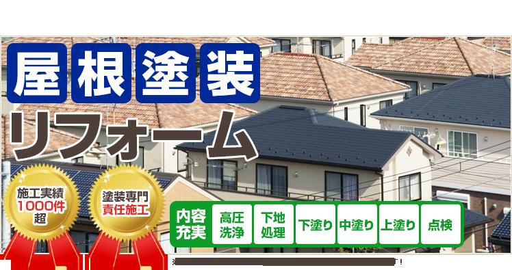 屋根塗装 リフォーム 施工実績1000件超 塗装専門責任施工 内容充実 高圧洗浄 下地処理 下塗り 中塗り 上塗り 点検 ※足場は別途費用がかかります。外壁塗装と一緒に行うとお得です!