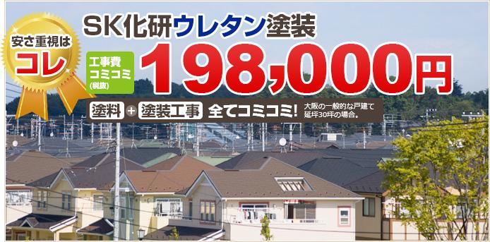 安さ重視は コレ SK化研ウレタン塗装 工事費コミコミ(税抜) 198,000円 塗料+塗装工事 全てコミコミ!大阪の一般的な戸建て延坪30坪の場合。