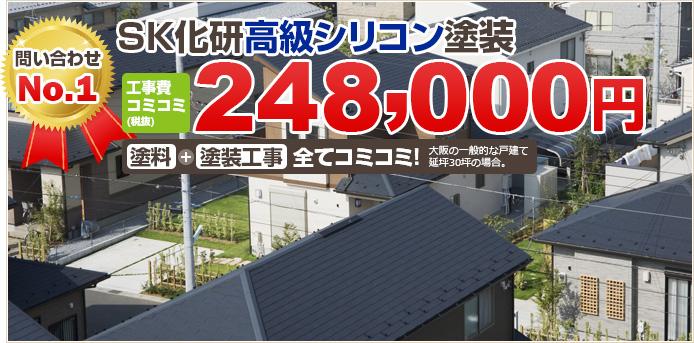 問い合わせ No.1 SK化研高級シリコン塗装 工事費コミコミ(税抜)248,000円 塗料+塗装工事 全てコミコミ! 大阪の一般的な戸建て延坪30坪の場合。