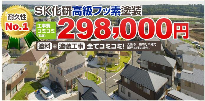 オススメ No.1 SK化研高級フッ素塗装 工事費コミコミ(税抜) 298,000円 塗料+塗装工事 全てコミコミ! 大阪の一般的な戸建て延坪30坪の場合。
