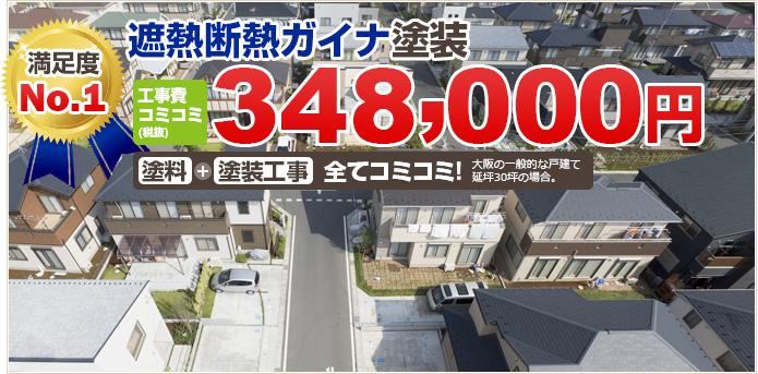 満足度1 遮熱断熱ガイナ塗装 工事費コミコミ(税抜) 348,000円 塗料+塗装工事 全てコミコミ!大阪の一般的な戸建て延坪30坪の場合。