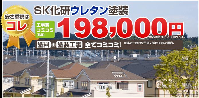 安さ重視は コレ SK化研ウレタン塗装 工事費コミコミ(税込) 217,800円 塗料+塗装工事 全てコミコミ!大阪の一般的な戸建て延坪30坪の場合。