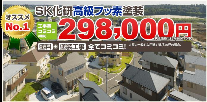 オススメ No.1 SK化研高級フッ素塗装 工事費コミコミ(税込) 327,800円 塗料+塗装工事 全てコミコミ! 大阪の一般的な戸建て延坪30坪の場合。