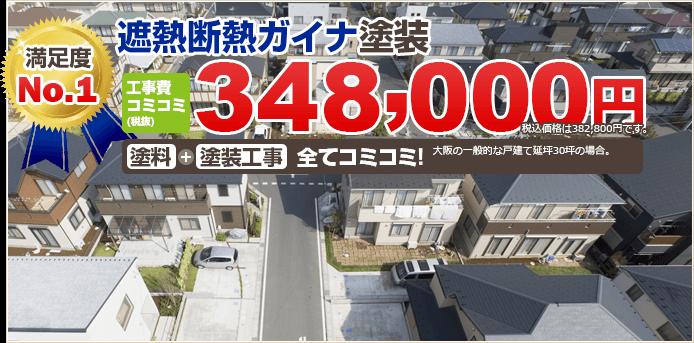 満足度1 遮熱断熱ガイナ塗装 工事費コミコミ(税込) 382,800円 塗料+塗装工事 全てコミコミ!大阪の一般的な戸建て延坪30坪の場合。
