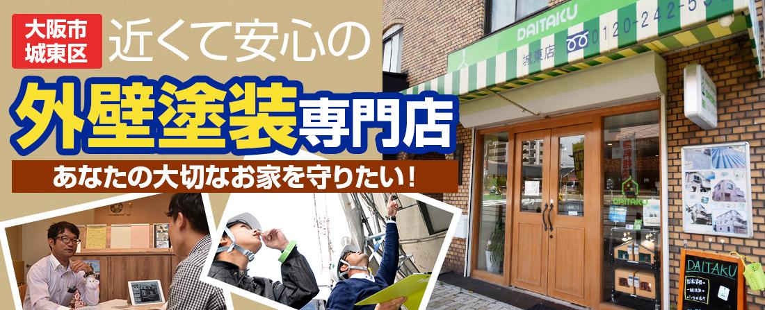 大阪市城東区 近くて安心の外壁塗装専門店 あなたの大切なお家を守りたい