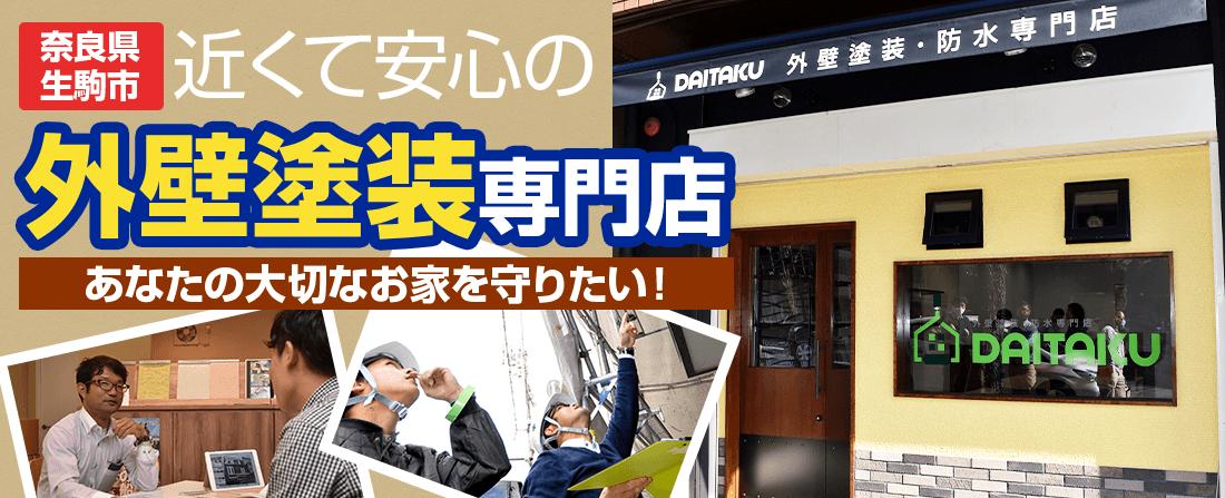 奈良県生駒市 近くて安心の外壁塗装専門店 あなたの大切なお家を守りたい