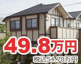 49.8万円
