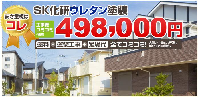 安さ重視はコレ SK化研ウレタン塗装 工事費コミコミ(税抜)498,000円 塗料+塗装工事+足場代 全てコミコミ!大阪の一般的な戸建て延坪30坪の場合。