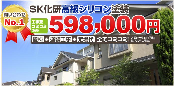問い合わせNo.1 SK化研高級シリコン塗装 工事費コミコミ(税抜)598,000円 塗料+塗装工事+足場代 全てコミコミ!大阪の一般的な戸建て延坪30坪の場合。