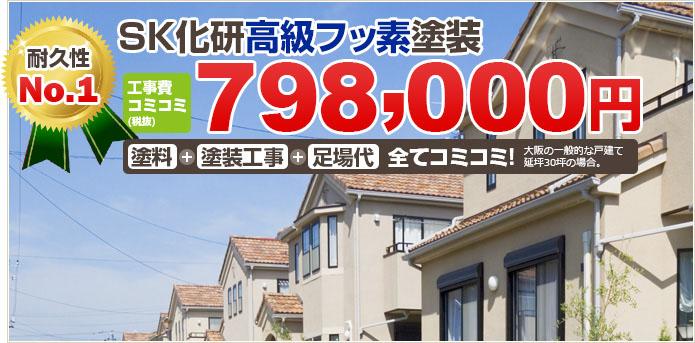 オススメNo.1 SK化研高級フッ素塗装 工事費コミコミ(税抜)798,000円 塗料+塗装工事+足場代 全てコミコミ!大阪の一般的な戸建て延坪30坪の場合。