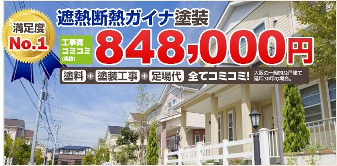 満足度No.1 遮熱断熱ガイナ塗装 工事費コミコミ(税抜)848,000円 塗料+塗装工事+足場代 全てコミコミ!大阪の一般的な戸建て延坪30坪の場合。
