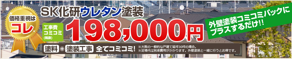 SK化研ウレタン塗装 安さ重視はコレ 工事費コミコミ(税抜)198,000円 塗料+塗装工事全てコミコミ!