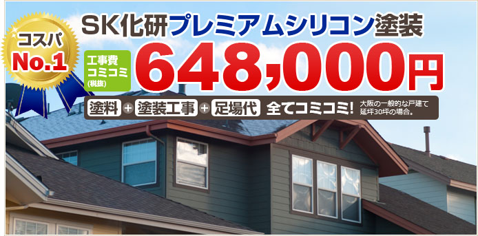 コスパNo.1 SK化研プレミアムシリコン塗装 工事費コミコミ(税抜)648,000円 塗料+塗装工事+足場代 全てコミコミ!大阪の一般的な戸建て延坪30坪の場合。