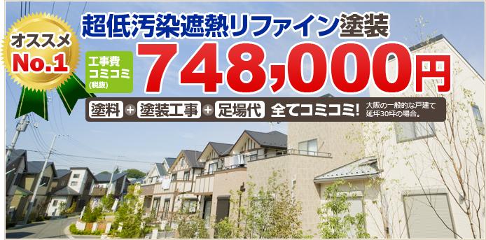 オススメNo.1 アステック超低汚染遮熱リファイン塗装 工事費コミコミ(税抜)748,000円 塗料+塗装工事+足場代 全てコミコミ!大阪の一般的な戸建て延坪30坪の場合。