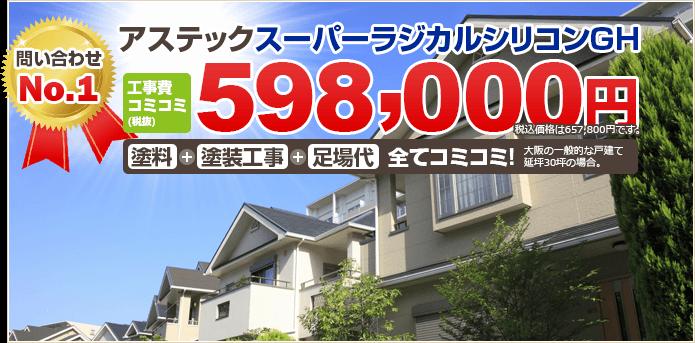 問い合わせNo.1 SK化研高級シリコン塗装 工事費コミコミ(税込)657,800円 塗料+塗装工事+足場代 全てコミコミ!大阪の一般的な戸建て延坪30坪の場合。