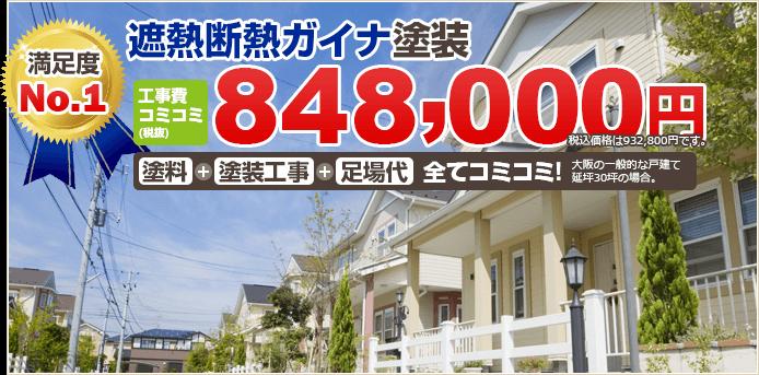 満足度No.1 遮熱断熱ガイナ塗装 工事費コミコミ(税込)932,800円 塗料+塗装工事+足場代 全てコミコミ!大阪の一般的な戸建て延坪30坪の場合。